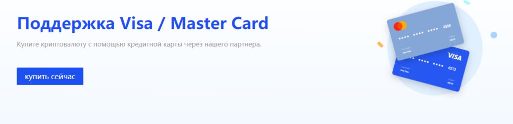 Компания Dcoin предлагает вам возможность осуществлять вашу работу с помощью банковских карт
