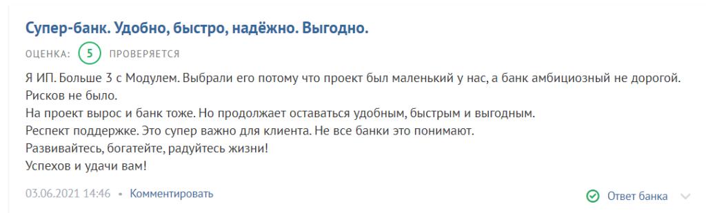 В данном комментарии клиент Modulbank говорит о его отношении к компании
