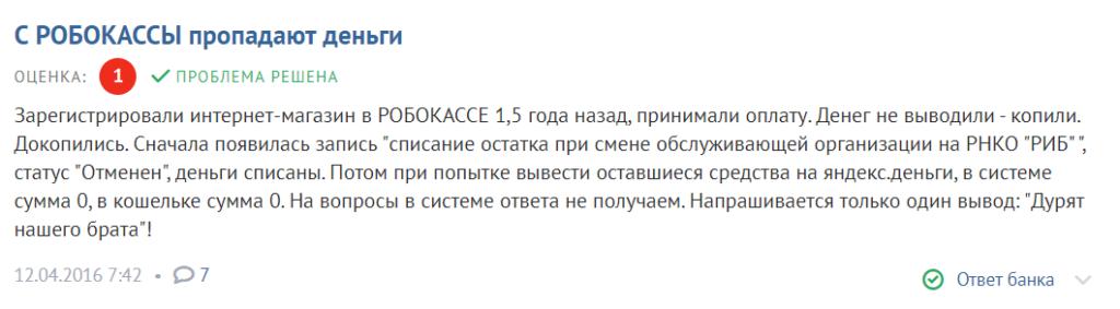 Пользователь проекта указывает на то, что доверять платформе Робокасса нельзя