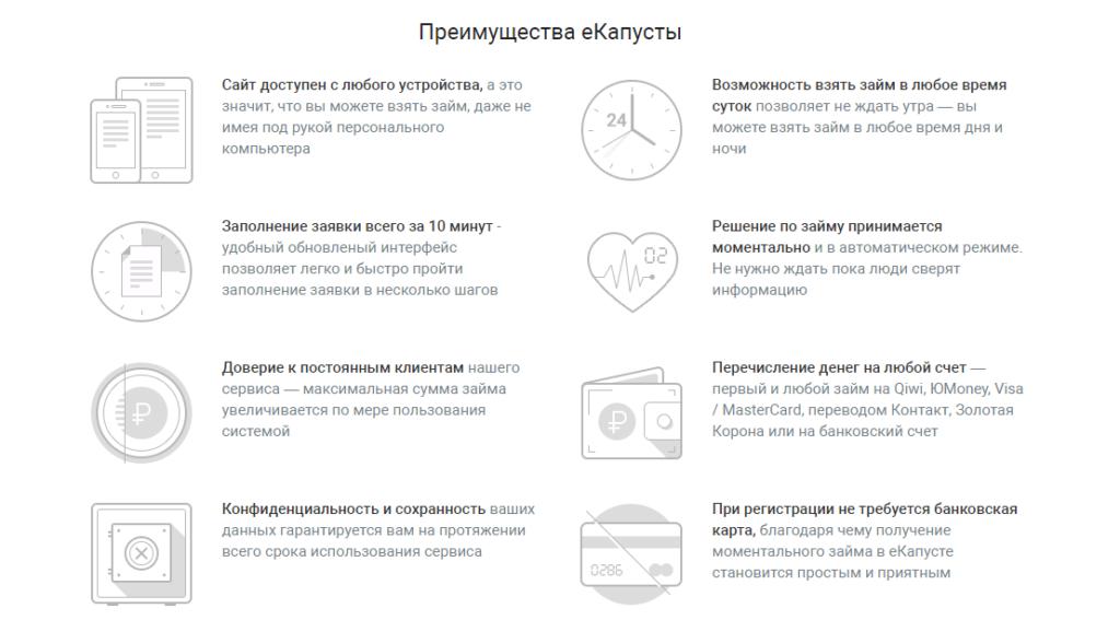 Перечисленные преимущества проекта еКапуста представленные на платформе