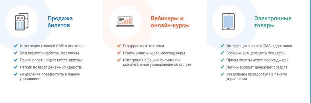 Специальные возможности которые будут доступны любому пользователю Robokassa