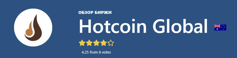 С рейтингом, который был поставлен клиентами организации Hotcoin Global, ознакомьтесь ниже
