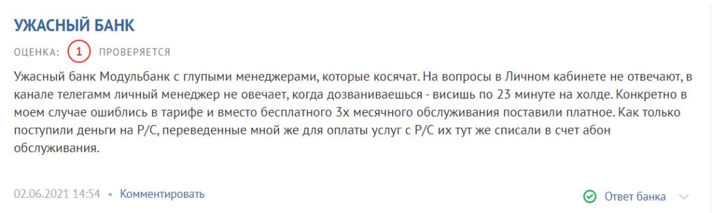 На изображении представлен комментарий крайне недовольного клиента Modulbank