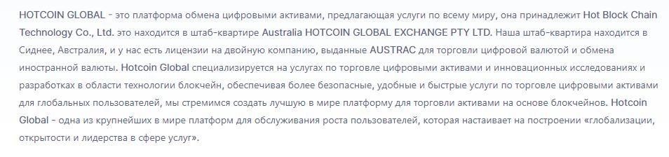 Рецензия, которую дали эксперты компании Hotcoin Global о её работе и возможностях