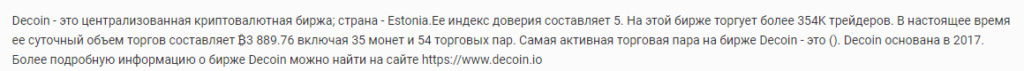 Эксперты представили для вашего ознакомления своё мнение по поводу работы компании Decoin