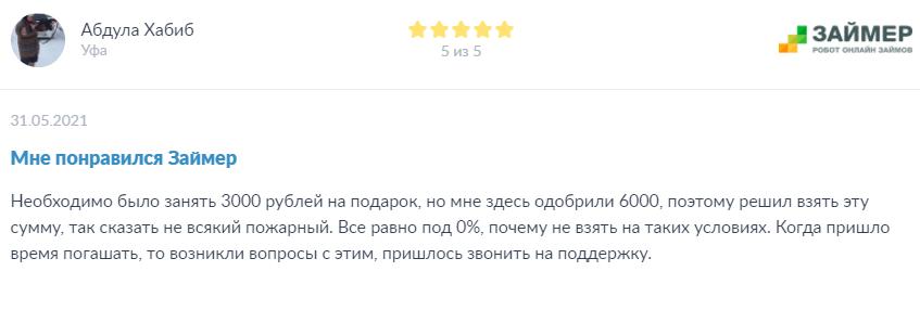Положительный отзыв о компании Займер от пользователя который с ними сотрудничал
