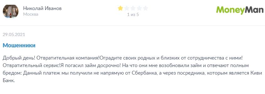 На комментарии, который представлен ниже расположен отзыв Николая Иванова о работе сайта MoneyMan