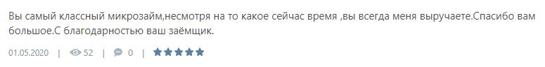 Комментарий был оставлен клиентом проекта еКапуста, которого полностью устраивает сотрудничество