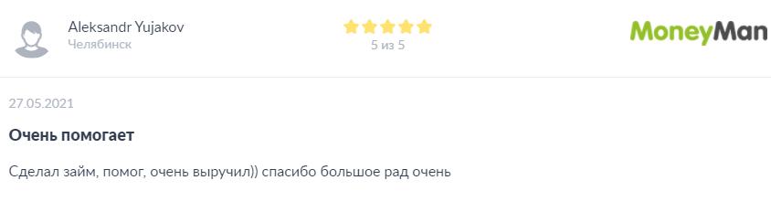 Здесь представлен сам отзыв от пользователя Александра о работе платформы MoneyMan