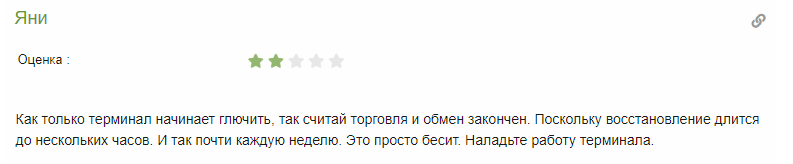 Комментарий клиента, который не доволен работой терминала предоставляемого Dcoin