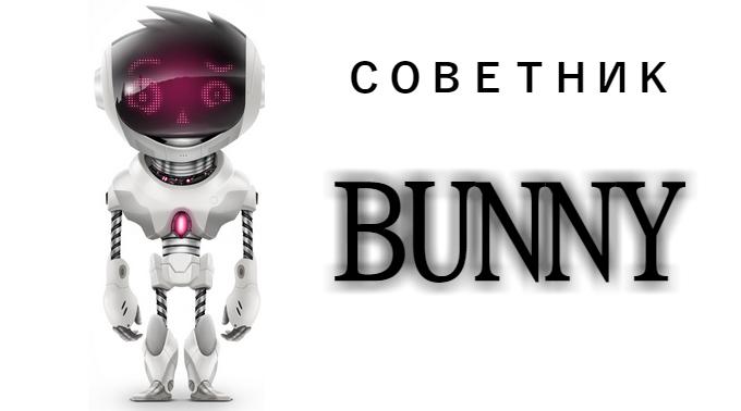 Обозо Форекс-советника Bunny EA: отзывы и мнение : https://trustviper.com