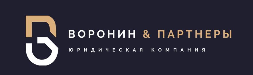 Как мошенники из Voronin and Partners разводят своих клиентов на деньги. отзывы о компании, обзор, контакты : https://trustviper.com