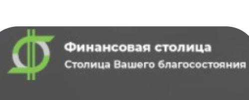 Fin-capital (Финансовая столица) – обзор, отзывы, комментарии TrustViper : https://trustviper.com